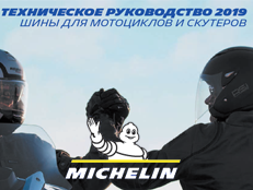 Michelin_01.png
